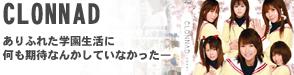 スマホ アダルト 動画 CLONNAD